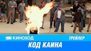 Код Каина (2016) — Русский трейлер