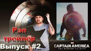 Первый Мститель: Другая война - Рэп кино трейлер (выпуск #2)