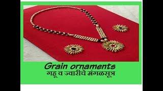 Grain ornaments/ धान्यांचे मंगळसूत्र/ Wedding rukhwat