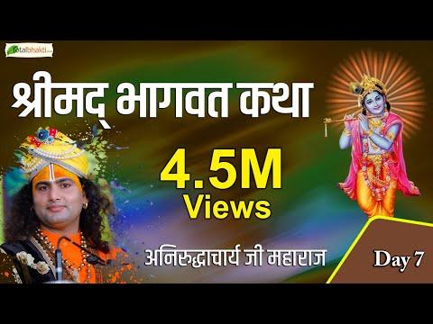 Aniruddh Acharya Ji Maharaj   Shrimad Bhagwat Katha   Day 7