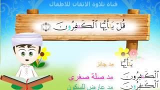 التجويد الصحيح / تلاوة الاتقان للاطفال /جزء عم / 109 سورة الكافرون  / مع احكام التجويد ملونة