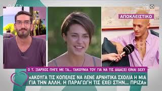 Τάσος Ξιάρχος: Τα κορίτσια του GNTM γκρίνιαζαν για τα πάντα - Ευτυχείτε! | OPEN TV