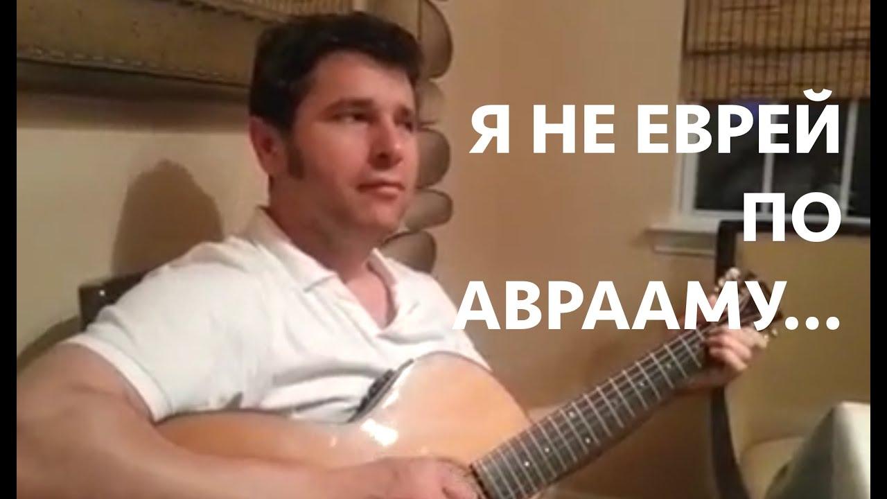 Я НЕ ЕВРЕЙ ПО АВРАAМУ... наверное очень правдивая песенка.