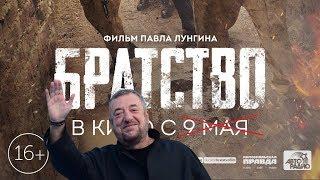 Ответ Павла Лунгина критикам фильма «Братство»