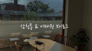 친구들과 삼청동, 이태원 Vlog (삼청동 맛집, 예쁜…