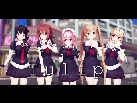 【MMD艦これ】ぽんぷ長式白露型姉妹で『Tulip』1080p