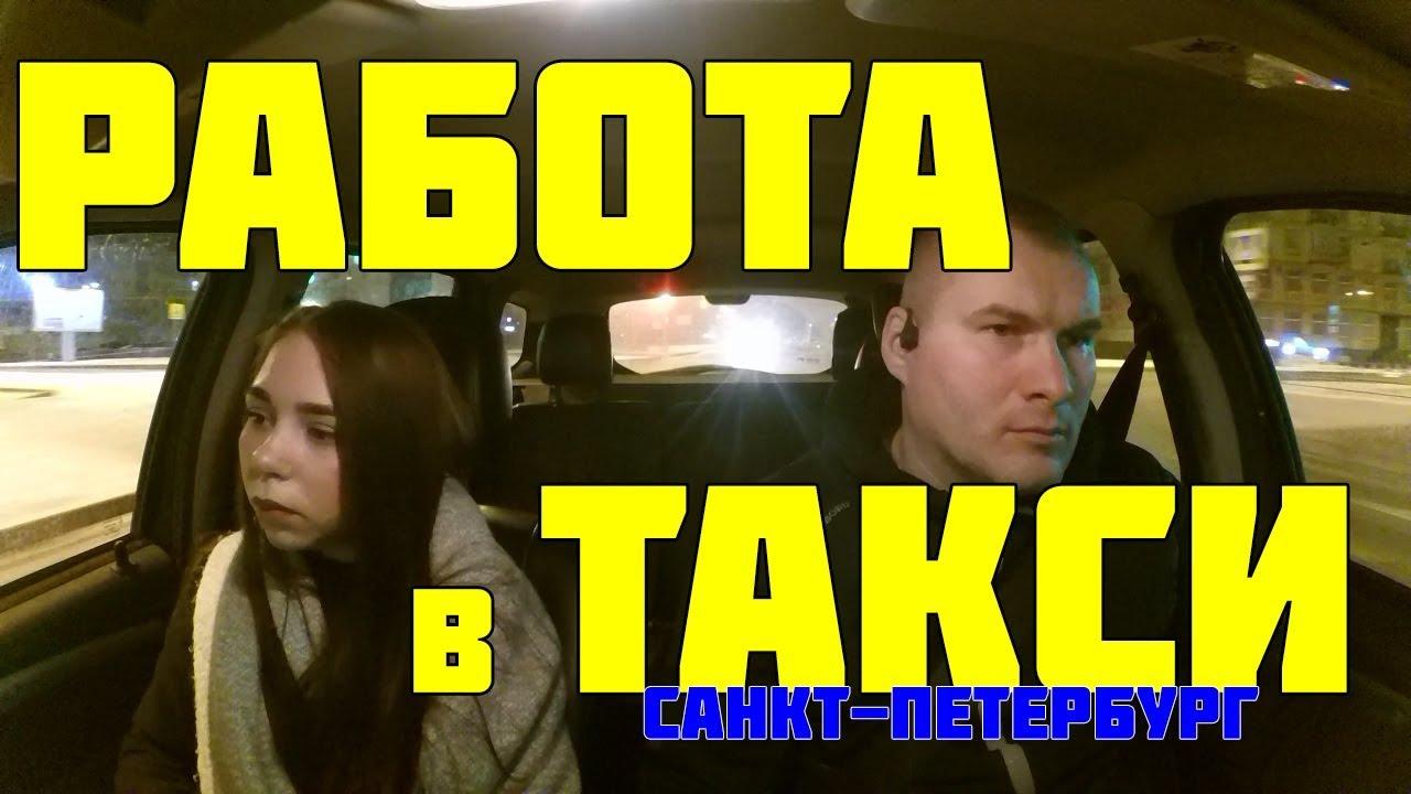 гетт такси спб работа