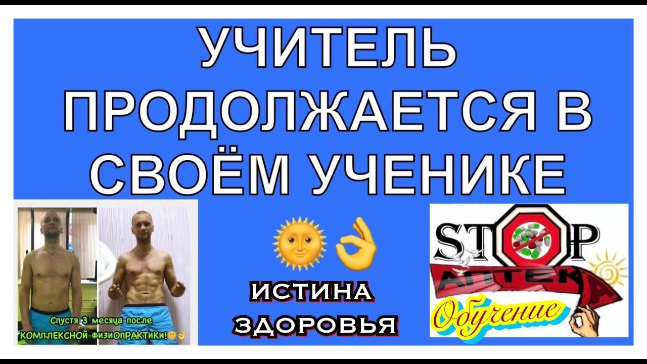КАК ВЫЛЕЧИТЬ ВСЕ БОЛЕЗНИ И СТАТЬ СПЕЦИАЛИСТОМ КОМПЛЕКСНОЙ ФИЗИОПРАКТИКИ! Обучение в СтопАптеке - 17