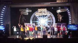 Команда СТАНКИН - Кубок Универов - Сезон 2014 - 2015!