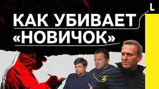 КАК ДЕЙСТВУЕТ «НОВИЧОК» | Навальный, Скрипали, тайные яды спецслужб