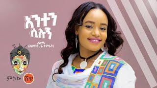 Alemtsehay Tamrat Alemtsehay Tamrat - Nouvelle musique éthiopienne 2021 (vidéo officielle)