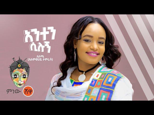 Alemtsehay Tamrat አለምፀሀይ ታምራት (አንተን ሲሉኝ) - New Ethiopian Music 2021(Official Video)