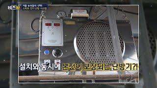 [비즈왕] 태산에너지테크 - '스마트 전기 난방…