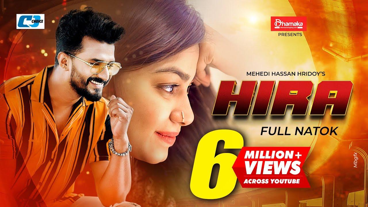 Hira | হীরা | Musfiq R Farhan | Mukit Zakaria | Masud Rana | Fatema Hira | Bangla New Eid Natok 2021