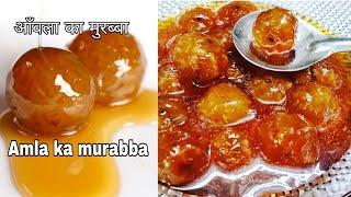 Amla ka murabba // आंवला का मुरब्बा // candied indian gooseberry // amla recipe