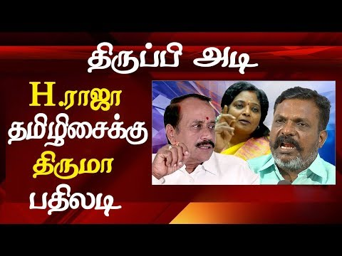 thirumavalavan takes on h raja and tamilisai thirumavalavan speech latest tamil news live    while speaking at the  public meeting held by untouchability eradication movement, vck leader thol thirumavalavan  give answer to h raja and tamil isai soundararajan,  thirumavalavan said that his speech is not to instigate violence but it is a expression of social anger,  thirumavalavan also said it is not he who speak or express social anger for the first time right from thanthai periyar to bharathiar and many political leaders have expressed their social anger  in the past, thirumavalavan said i am also following the same leaders who expressed their anger against inequality and exploitation         thirumavalavan, thirumavalavan speech, thirumavalavan speech latest, live tamil news channels online,   for tamil news today news in tamil tamil news live latest tamil news tamil #tamilnewslive sun tv news sun news live sun news   Please Subscribe to red pix 24x7 https://goo.gl/bzRyDm  #tamilnewslive sun tv news sun news live sun news