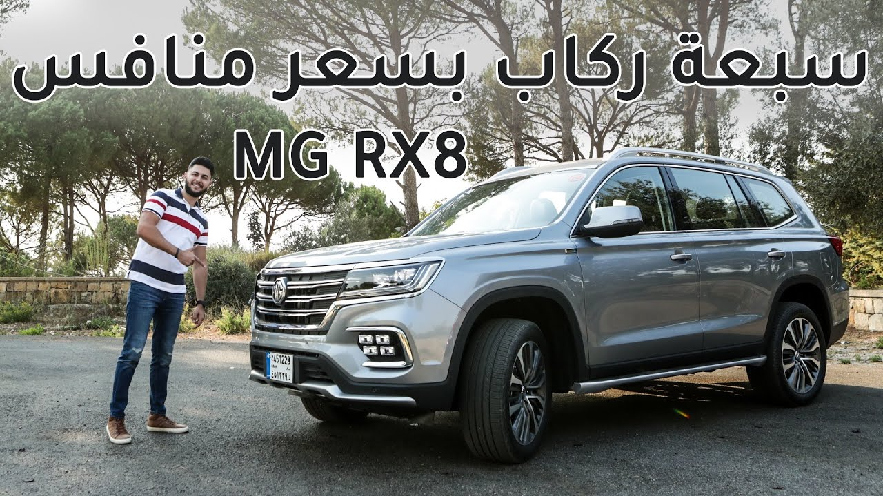 Mg Rx8 ام جي ار اكس8 2020 Youtube