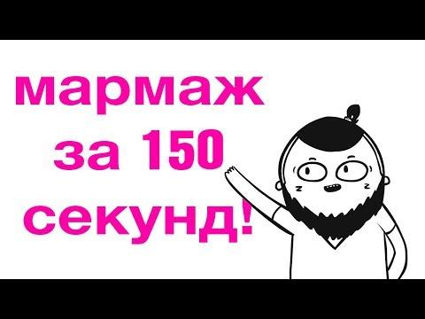 МАРМАЖ ЗА 199 СЕКУНД /ИСТОРИЯ УСПЕХА /ИГОРЯШ/анимация
