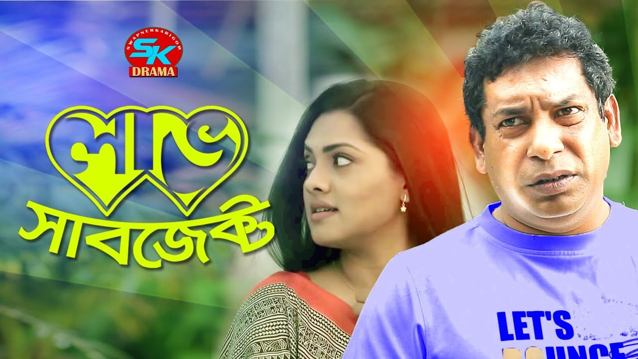 Love Subject | লাভ সাবজেক্ট | Mosharraf karim | Nusrat Imrose Tisha | Bangla Comedy Natok 2019