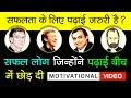Top College Dropout Billionaires   Bill Gates   Steve Jobs   Mark Zuckerberg   Mukesh Ambani & More