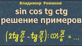 СИНУС КОСИНУС ТАНГЕНС угла 10 11 класс РЕШЕНИЕ ПРИМЕРОВ