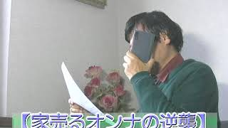 「家売るオンナ…」松田翔太&千葉雄大「BL」展開 「テレビ番組を斬る...