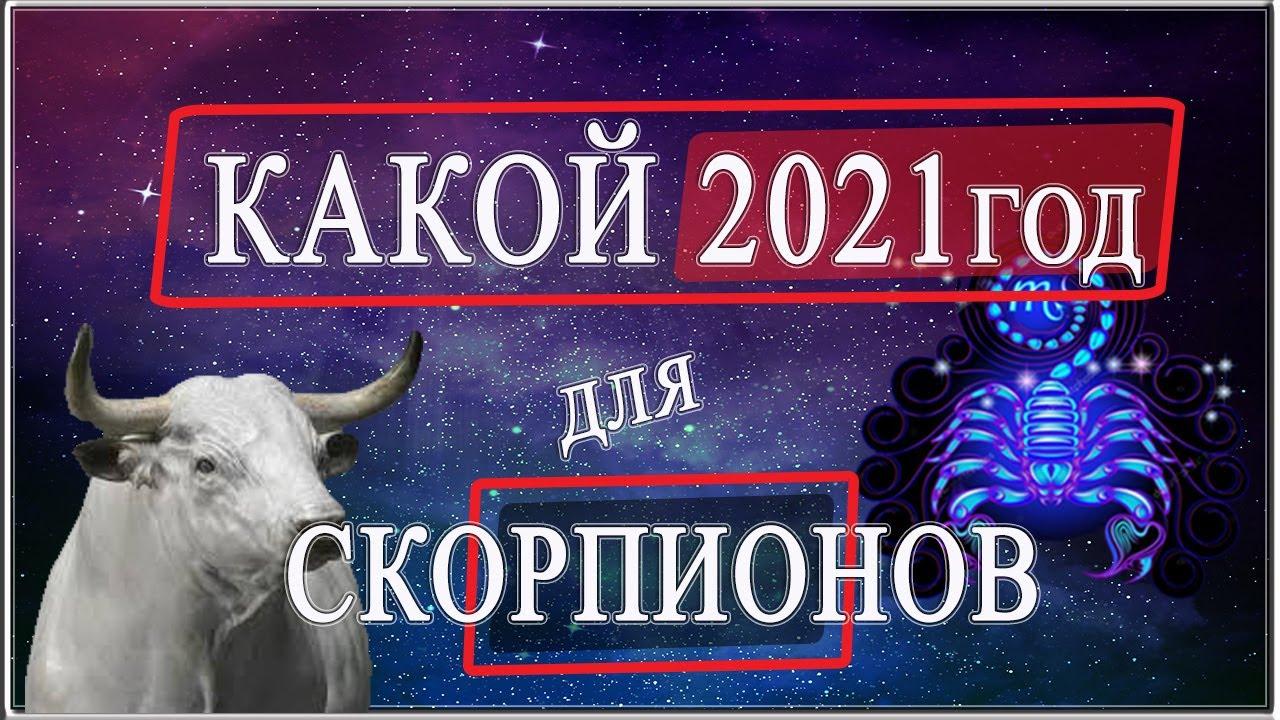 СКОРПИОН гороскоп на 2021 год БЫКА от FUTURE TV