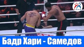 Кикбоксинг К-1. Бой Забита Самедова против Бадра Хари.