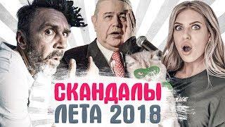 ГРОМКИЕ СКАНДАЛЫ, ИЗМЕНЫ и РАЗВОДЫ ЗНАМЕНИТОСТЕЙ лета 2018