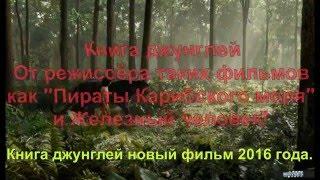 Книга джунглей премьера фильма 2016 года