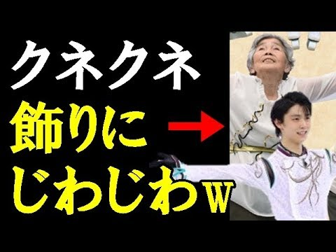 【羽生結弦】通販生活の表紙がSEIMEIのコスプレをしたおばあちゃんだと話題に!「ブラウスのやる気のないクネクネ飾りにじわじわw」#yuzuruhanyu