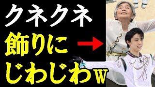 【羽生結弦】通販生活の表紙がSEIMEIのコスプレをしたおばあちゃんだと話題に!「ブラウスのやる気のないクネクネ飾りにじわじわw」#yuzuruhanyu 羽生結弦 検索動画 10