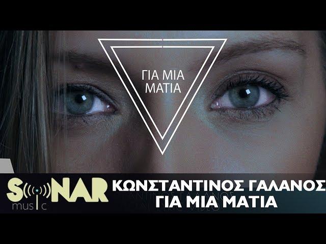 Κωνσταντίνος Γαλανός - Για Μια Ματιά - Official Lyric Video