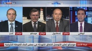 موسكو ومناطق التهدئة السورية