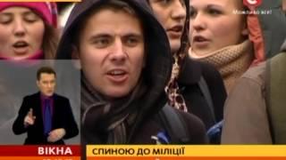 Столичные студенты повернулись к МВД спиной - Вікна-новини - 10.12.2013