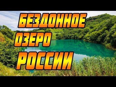 ТАЙНА, БЕЗДОННОГО ОЗЕРА В РОССИИ