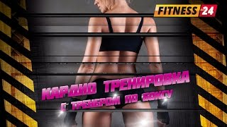 Женский бокс или лучшая кардио тренировка! Фитнес канал FITNESSS24