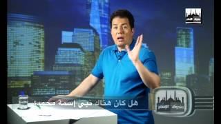 Episode 3 - (برنامج صندوق الإسلام - حامد عبد الصمد: الحلقة الثالثة (هل كان هناك نبي إسمة محمد؟