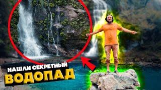 БЕЗ ДЕНЕГ В АБХАЗИЮ - ПУТЕШЕСТВИЕ ДИКАРЁМ. Нашли секретный водопад. Трэвел влог.