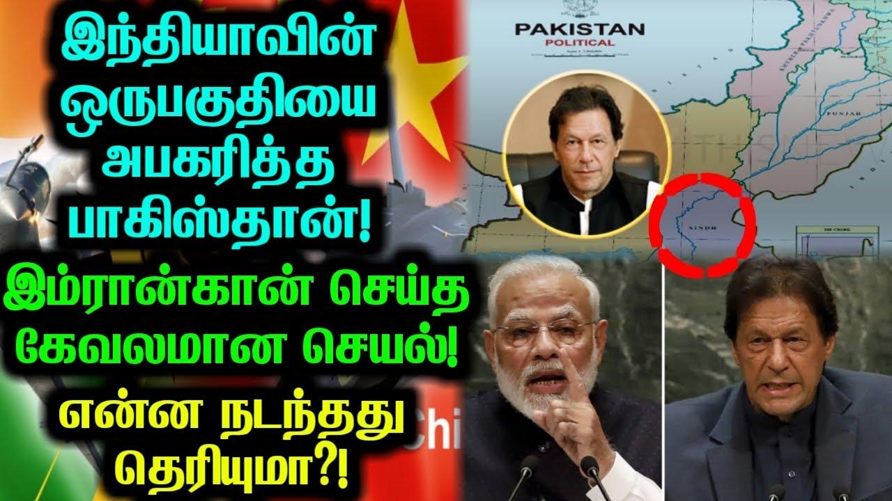 இந்திய உள்விவகாரத்தில்  நுழைத்த சீனாவை அடக்கிய இந்தியா!நடந்ததை பாருங்க! | Tamil | New ultimate