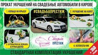 Прокат свадебных украшений на машину Свадьба Престиж Киров