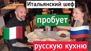 Итальянский шеф-повар пробует русскую кухню: Оливье, бефстроганов и гречку