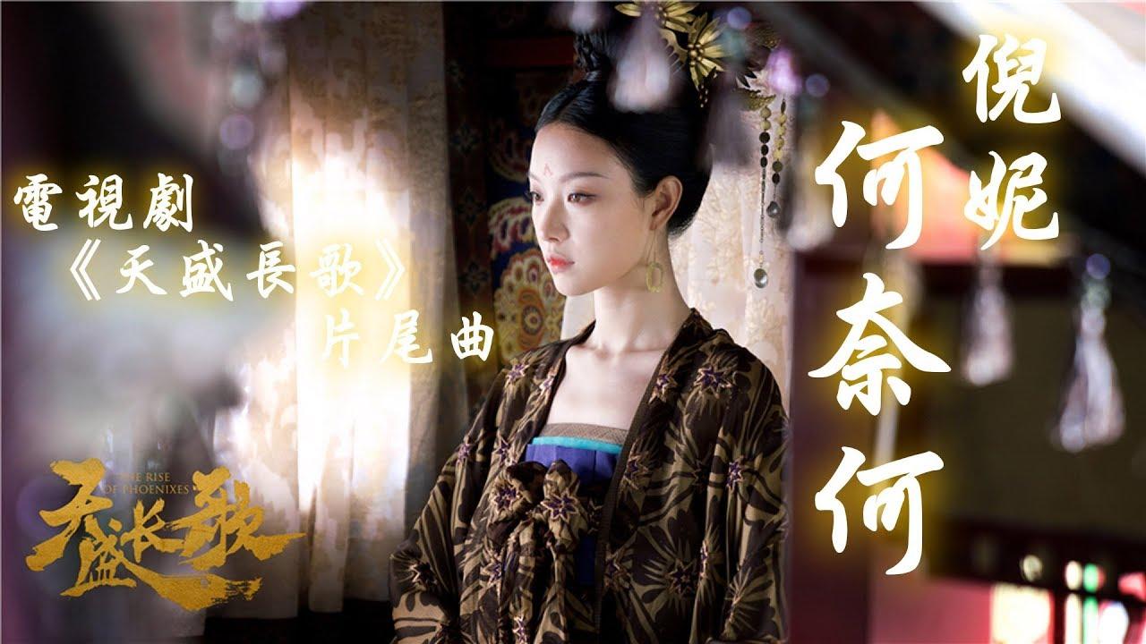 【天盛長歌】倪妮 - 何奈何  電視劇《天盛長歌》片尾曲♬♫動態歌詞MV【高音質】(2018)
