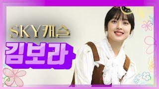 [인터뷰] 'SKY 캐슬' 김보라