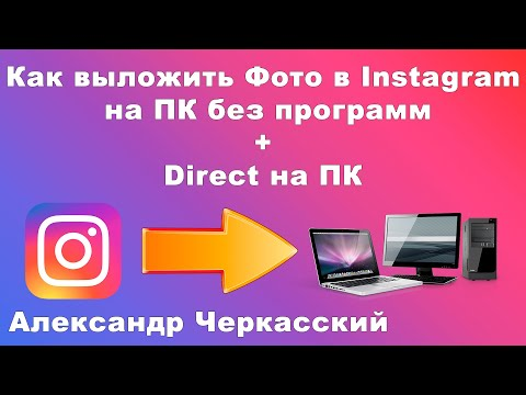 Как выложить фото в Инстаграм (Instagram) на ПК без программ. Директ (Direct) на компьютер.