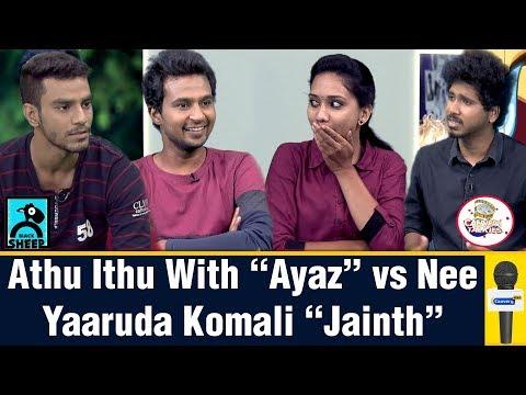 Athu Ithu With Ayaz vs Nee Yaaruda Komali Jainth | Cauvery Talkies | Deepthi | Vivek