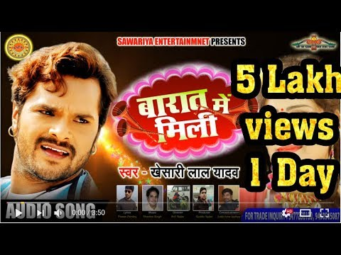 Khesari Lal Yadav    Latest Bhojpuri Song 2018    Barat Me Mili    New Bhojpuri Song