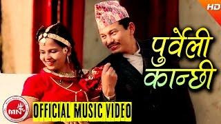 new nepali lok geet 2073 2016   purbeli kanchhi priyajan rai tika pun   purbeli juntara music