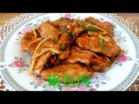 Свинина в кисло-сладком соусе. Гобаожоу (锅包肉). Pork in sweet and sour sauce.