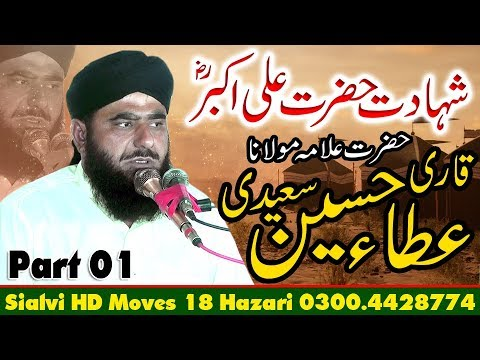 Allama Atta Hussain Khan Saeedi Shahadat Ali Akbar Part 1 By Sialvi HD Movies